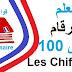 تعلم بسهولة الارقام باللغة الفرنسية من 1 الى 100