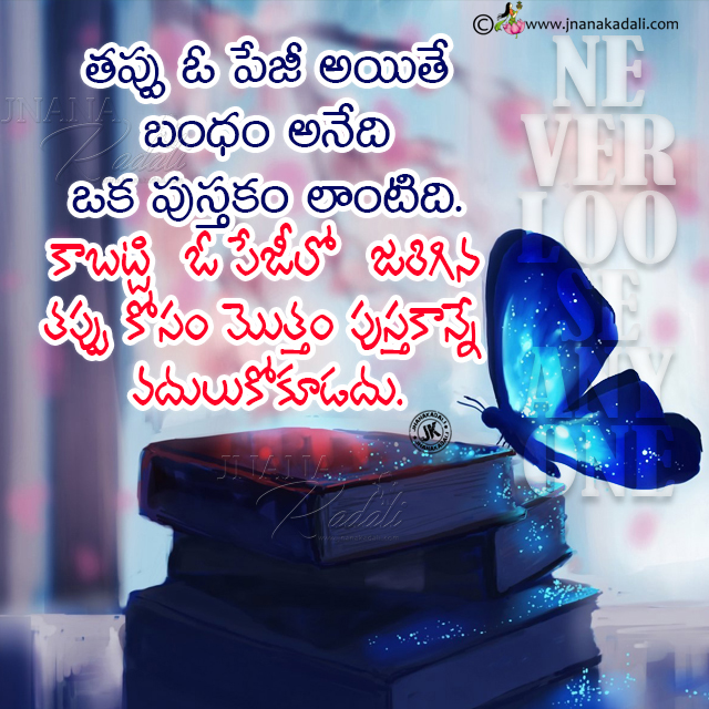 telugu quotes, relationship quotes in telugu, relationship quotes for whats app dp in telugu