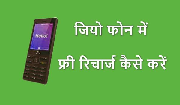 जियो फोन में फ्री रिचार्ज कैसे करें - Jio Phone Recharge Free