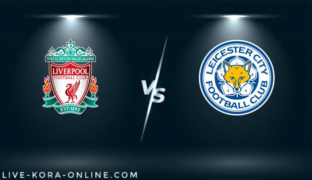 مشاهدة مباراة ليستر سيتي وليفربول بث مباشر اليوم بتاريخ 13-02-2021 في الدوري الانجليزي