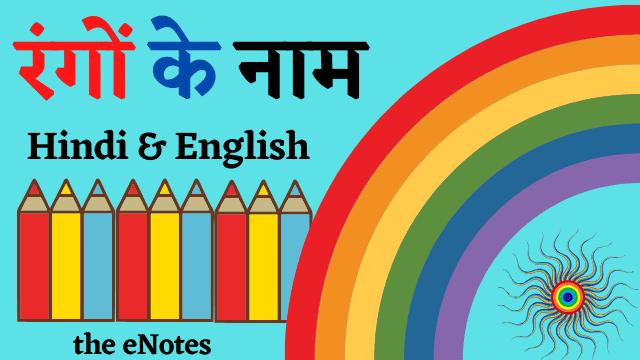Colors Name in Hindi & English   रंगों के नाम   theeNotes.com