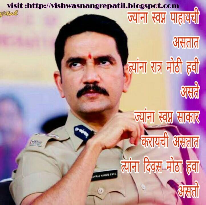 vishwas nagare patil good thoughts qoutes