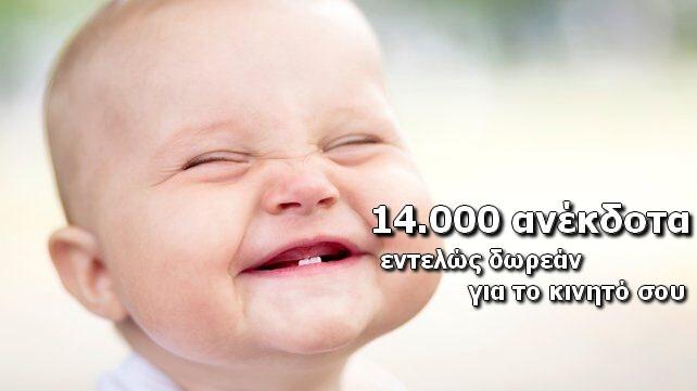 «14.000+ ανέκδοτα» - Δωρεάν ελληνική Android εφαρμογή με χιλιάδες ανέκδοτα