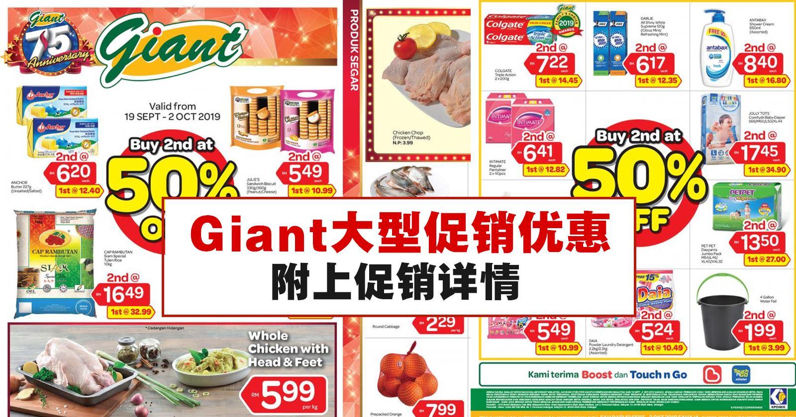 Giant大型促销优惠