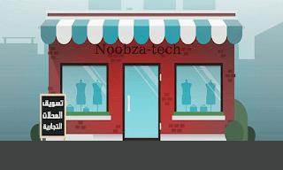 فن التسويق للمحلات التجارية و وطرق التسويق الناجحة