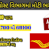 Gujarat Circle Recruitment 2020