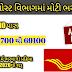 Gujarat Circle Recruitment 2020
