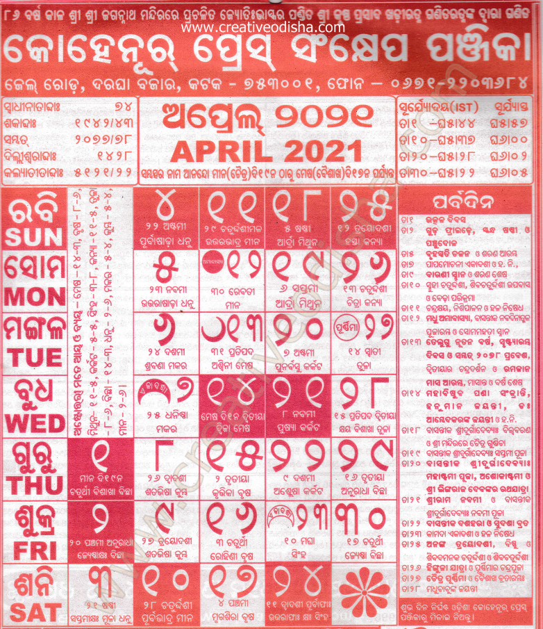 https://www.creativeodisha.com/2020/11/april-month-odia-kohinoor-calendar-2021.html