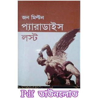 প্যারাডাইস লস্ট বাংলা অনুবাদ pdf download