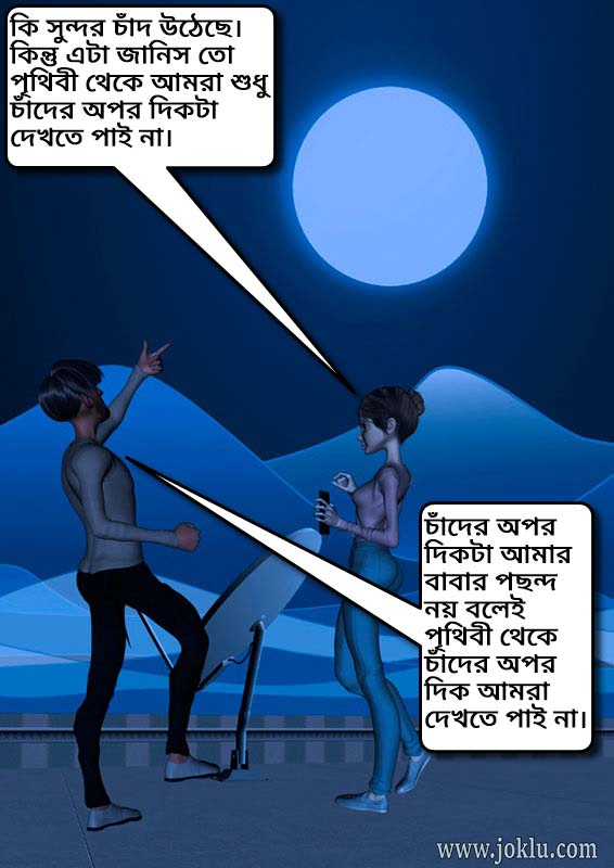 Beautiful moon incredible dad joke in Bengali