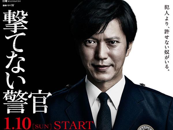 無法開槍的警官 Utenai Keikan