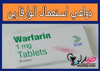 دواعي استعمال وارفارين أقرص Warfarin Tablets