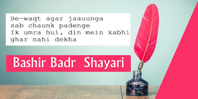 Yu na be-sabab fira karo,koi shaam ghar bhi raha karo-bashir badr shayari in hindi