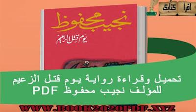 تحميل pdfفوري- كتاب يوم قتل الزعيم المؤلف نجيب محفوظ