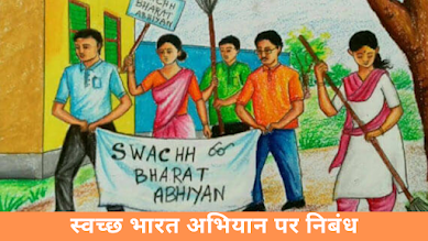 स्वच्छ भारत अभियान पर निबंध  Essay on Swachh Bharat Abhiyan in Hindi