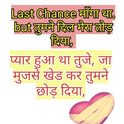 Hindi Shayari sad with love and sadly feeling show on here , Top 21 Status for facebook writting by funtop shayar