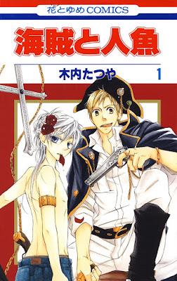 [Manga] 海賊と人魚 第01巻 [Kaizoku to Ningyo Vol 01] Raw Download