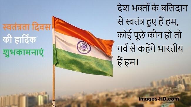 भारत का स्वतंत्रता दिवस