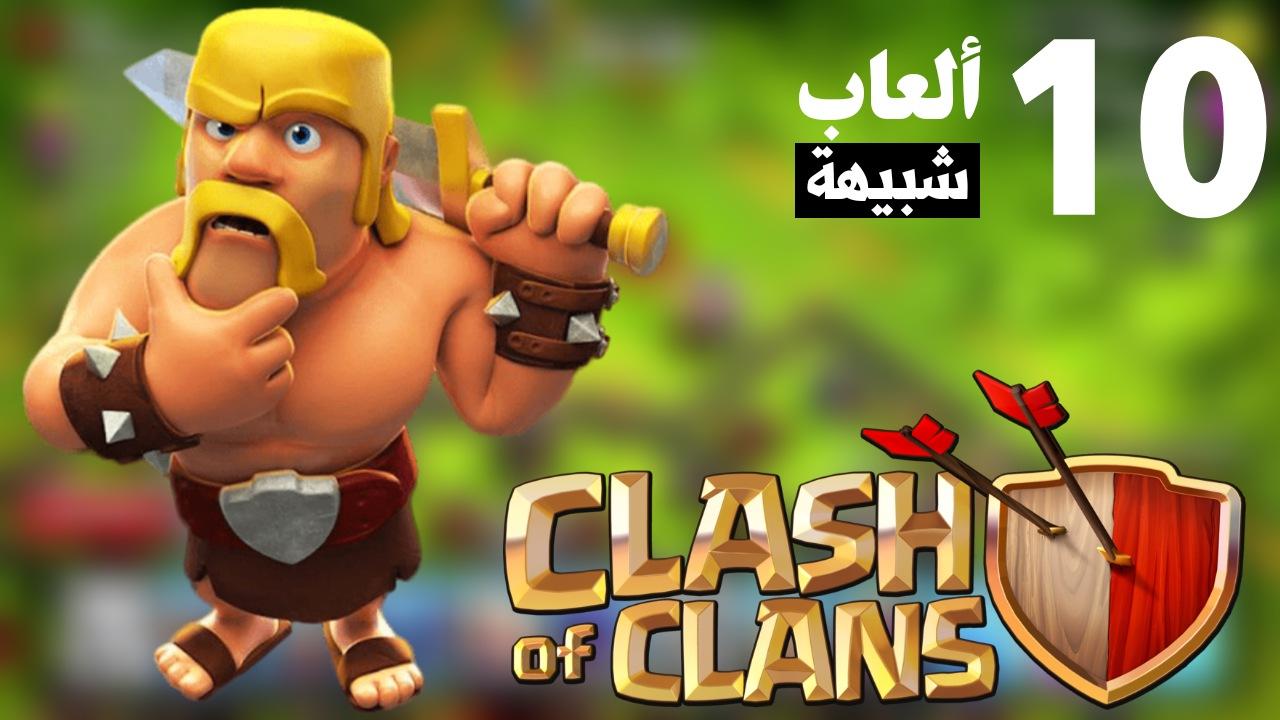 أفضل 10 ألعاب مثل Clash Royale للجوال