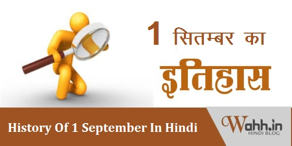 1-September-Aaj-Ka-itihaas-History