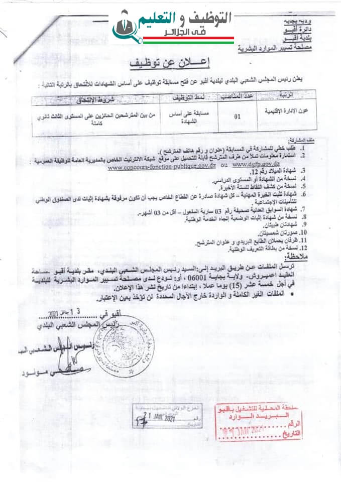 اعلان توظيف ببلدية اقبو ولاية بجاية 24 جانفي 2021