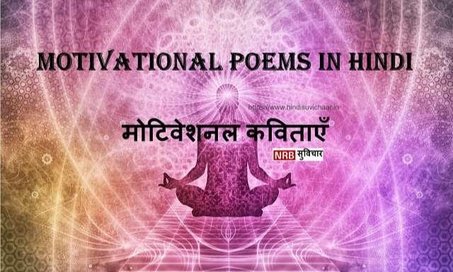 9+ Best Motivational Poem in Hindi |  प्रेरक कवितायें