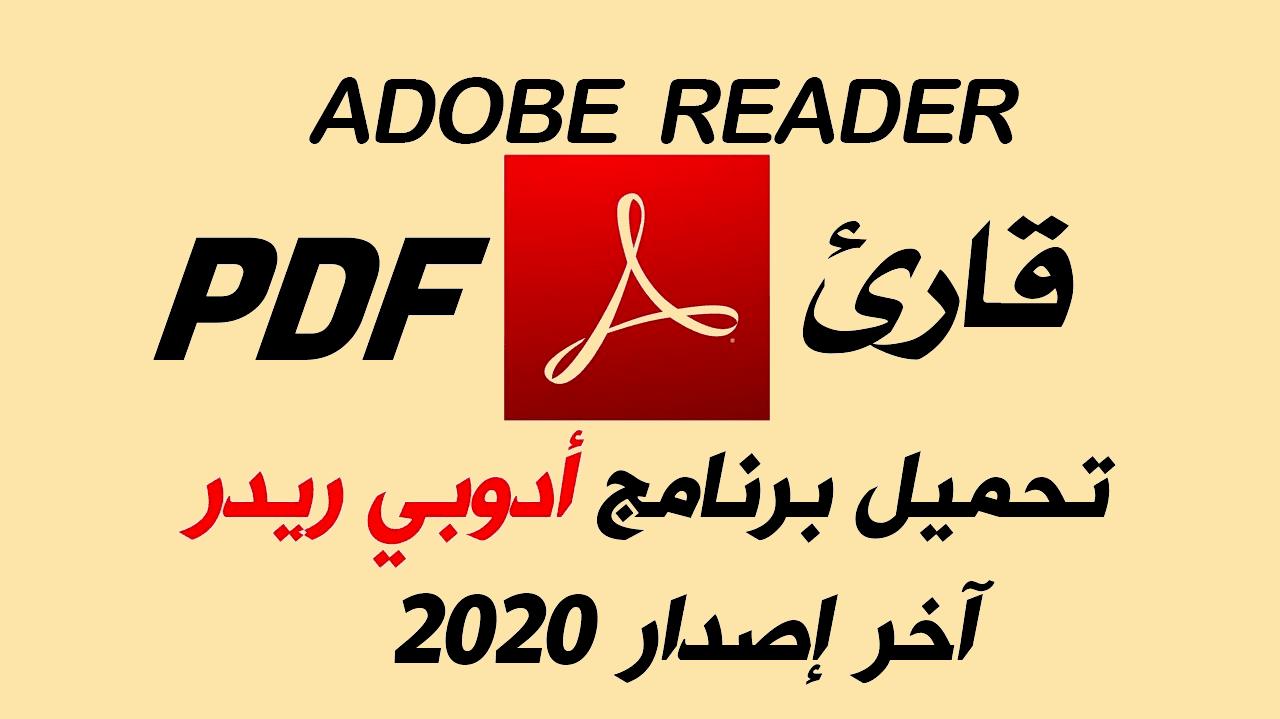قم بتنزيل Adobe Acrobat Reader برنامج قارئ Pdf أقوى وأفضل برنامج لعرض وإنشاء مستندات Pdf