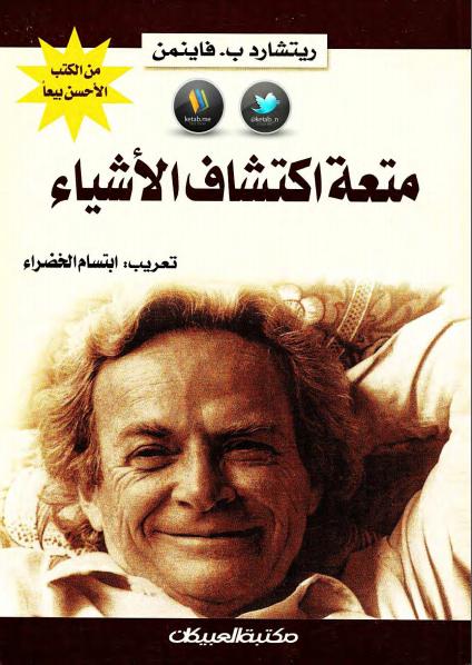 كتاب اذان الانعام pdf