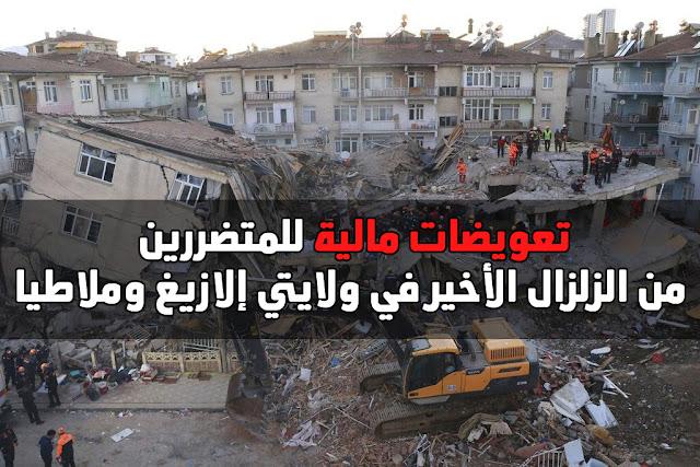 زلزال تركيا,زلزال,تركيا,زلزال اسطنبول,سوريا,هزة أرضية,اخبار زلزال تركيا,زلزال ملاطيا,ملاطيا,زلزال ملاطية,زلزال اليوم,غازي عنتاب,زلزال سوريا,الزلزال,زلزال إسطنبول,زلزال تركيا 2020,زلزال اسطنبول 2020