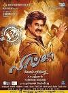Rajinikanth Linga movie is top list in Tamil 100 Crore Club Movies List. Linga Is Fastest 100 Crore Box Office Records