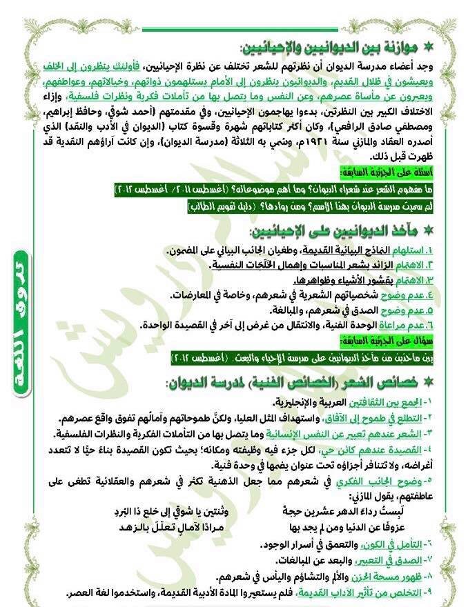 ملخص أدب تالتة ثانوي - مدرسة الإحياء و البعث في 8 ورقات 7