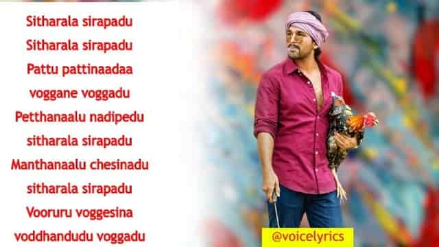 Sitharala Sirapadu Song Lyrics