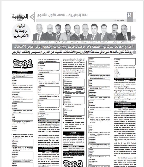 مراجعة شاملة 1ث جريدة الجمهورية مجابة الترم الأول