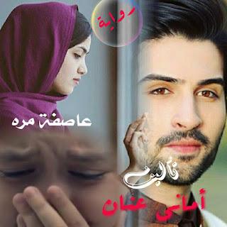 رواية عاصفه مره للكاتبه اماني عنان
