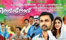 Romanov 2016 Malayalam Movie Watch Online