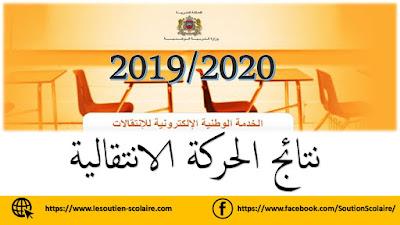 نتائج الحركة الانتقالية لهيئة التدريس 2019/2020