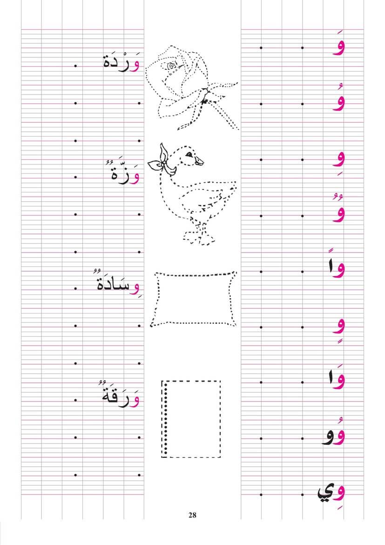 تعليم كتابة حرف الواو (و) pdf