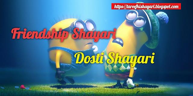 Friendship Shayari, Dosti Shayari