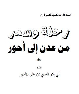 الكتاب رحلة وسمر من عدن إلى أحور للحبيب أبو بكر العدني ابن علي المشهور