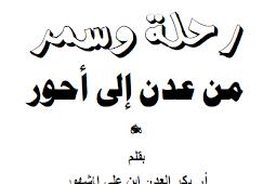 تحميل الكتاب رحلة وسمر من عدن إلى أحور للحبيب أبو بكر العدني ابن علي المشهور