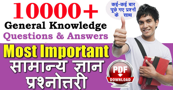 Download] 10000 General Knowledge GK Questions and Answers PDF
