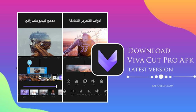 تحميل  VivaCut PRO mod APK - أحدث إصدار - تطبيق تحرير فيديو احترافي