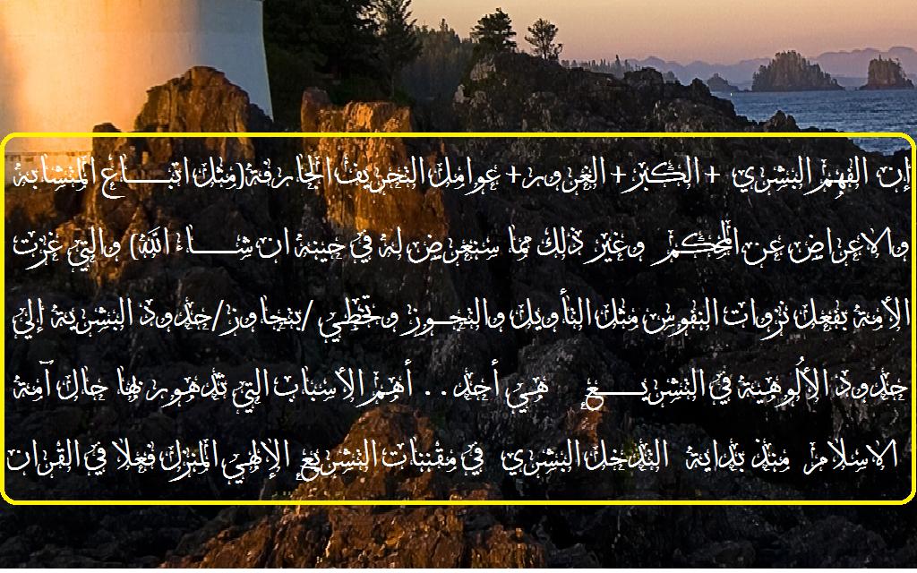 قانون الحق الالهي التغير التاريخي والسقوط الزمني لأمة الإسلام حتي آل مآلها اليوم إلي الحضيض