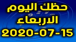 حظك اليوم الاربعاء 15-07-2020 -Daily Horoscope