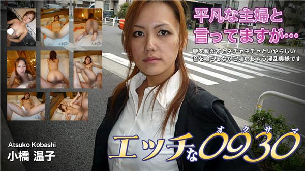 UNCENSORED H0930 ki181225 エッチな0930 小橋 温子 33歳, AV uncensored