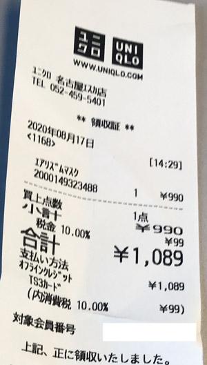 ユニクロ 名古屋エスカ店 2020/8/17 エアリズムマスク購入のレシート