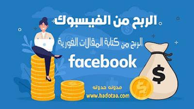 كيف تربح المال من صفحتك على الفيسبوك
