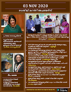 Daily Malayalam Current Affairs 03 Nov 2020
