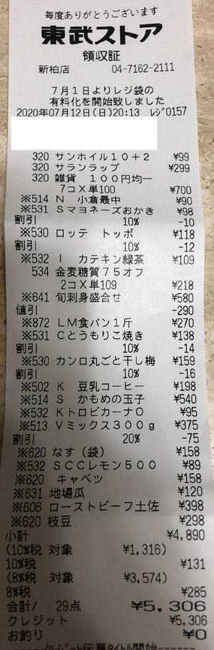 東武ストア 新柏店 2020/7/12 のレシート