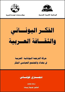 ديمتري غوتاس: الفكر اليوناني والثقافة العربية